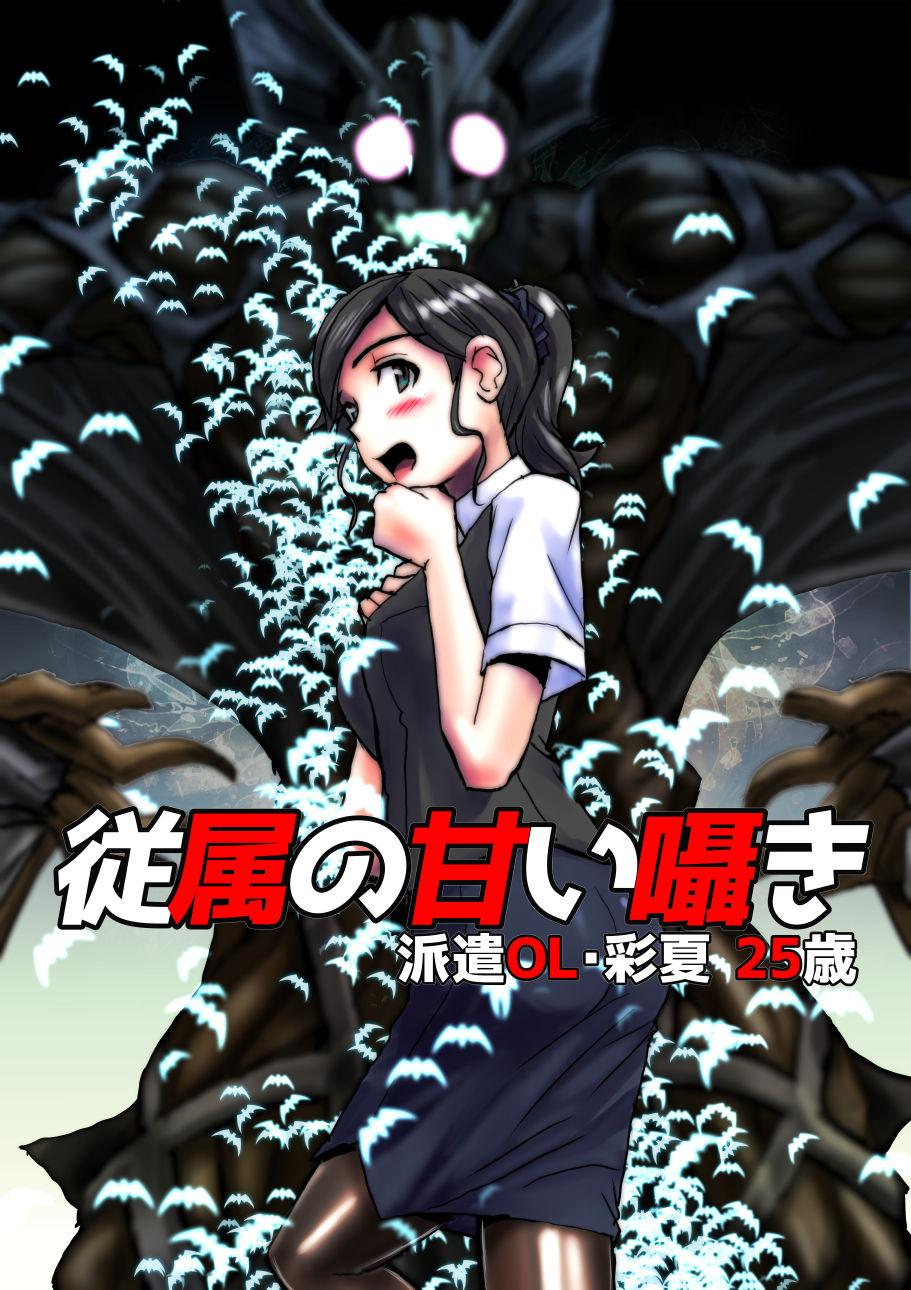 [Hicoromo Kyouichi] Juuzoku no Amai Sasayaki ~ Haken OL Ayaka: 25-sai | The Slave's Sweet Whisper -Dispatched OL Ayaka 25 Years Old [English] [N04h] 0