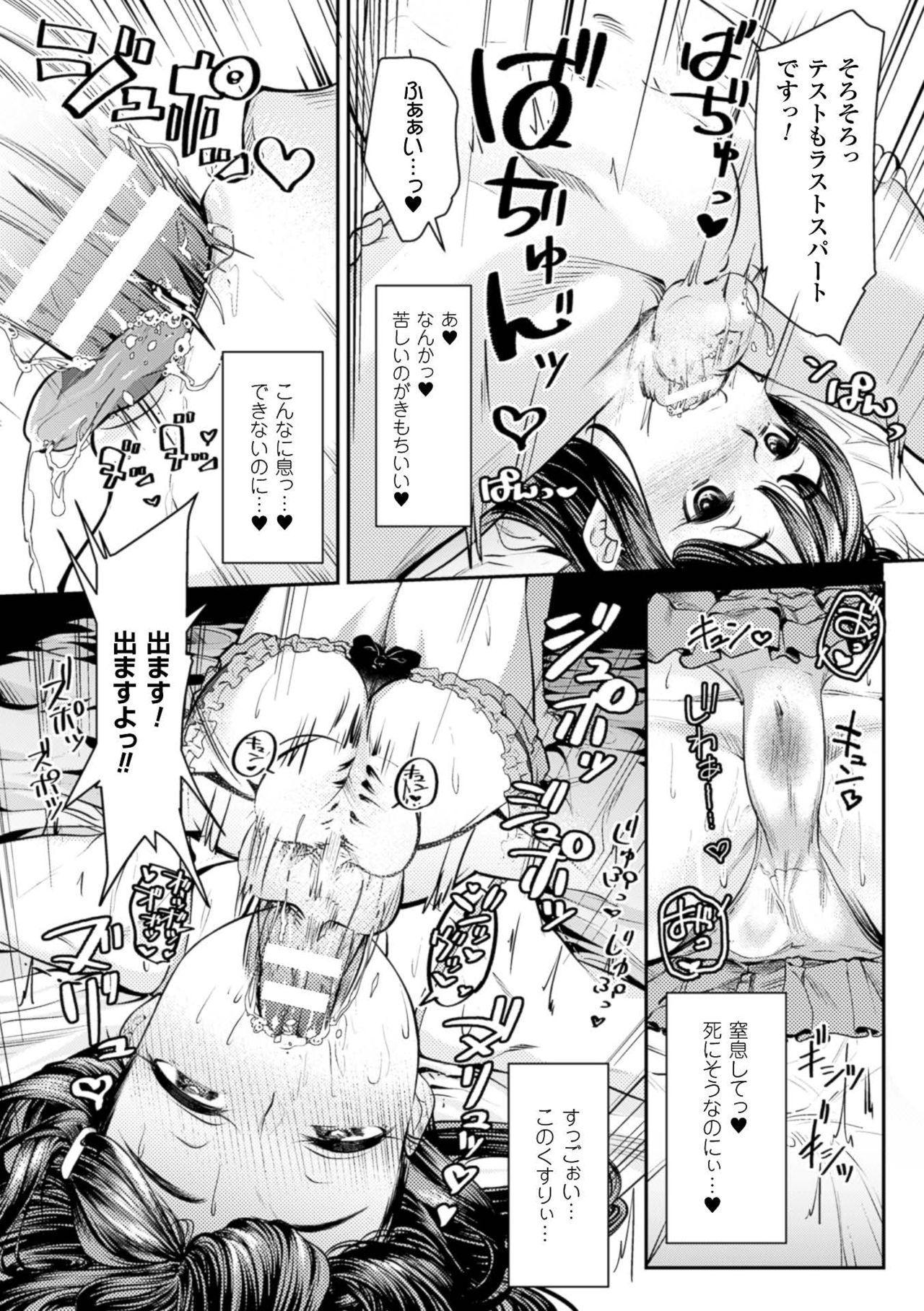 2D Comic Magazine Kuchibenki Heroines Karen na Okuchi wa Nama Onaho Vol. 1 20