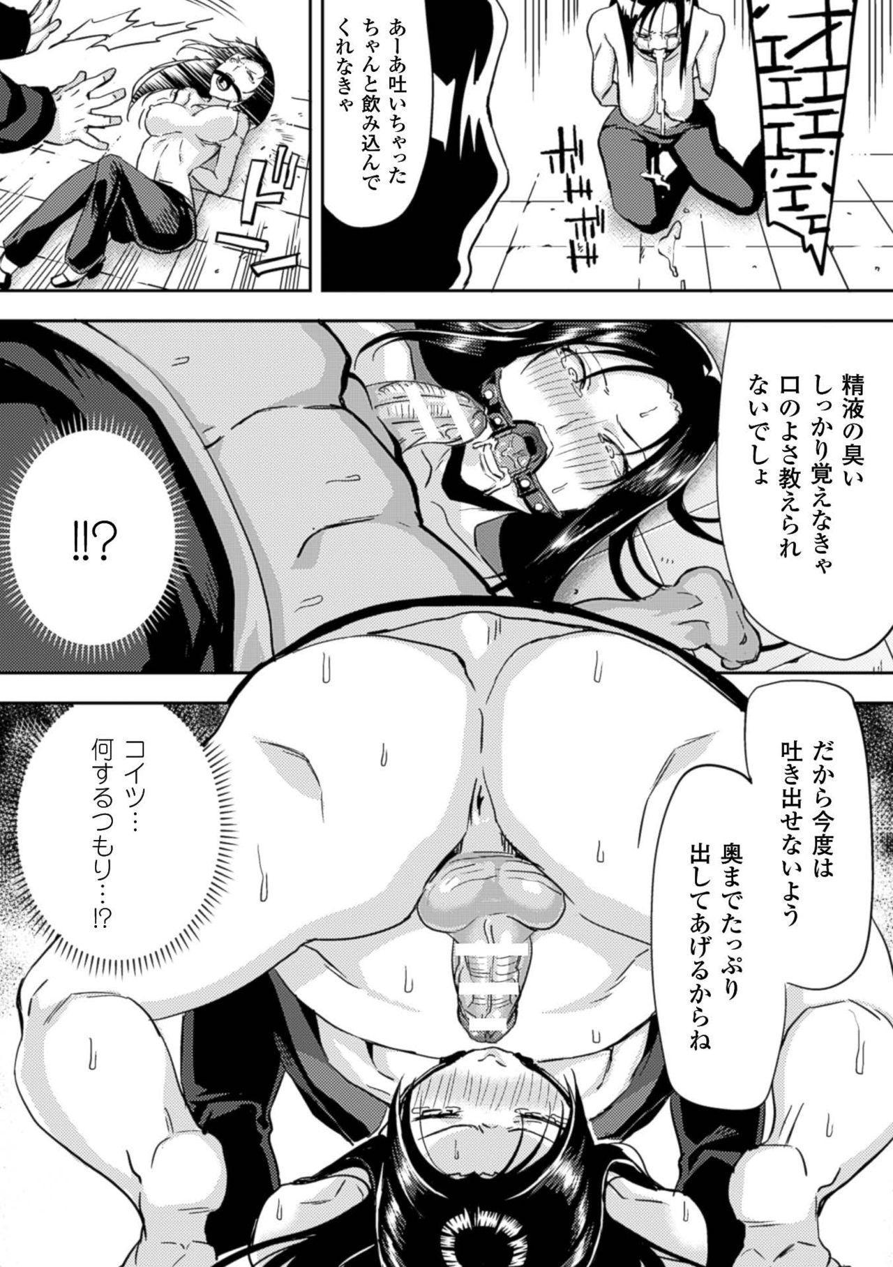 2D Comic Magazine Kuchibenki Heroines Karen na Okuchi wa Nama Onaho Vol. 1 36