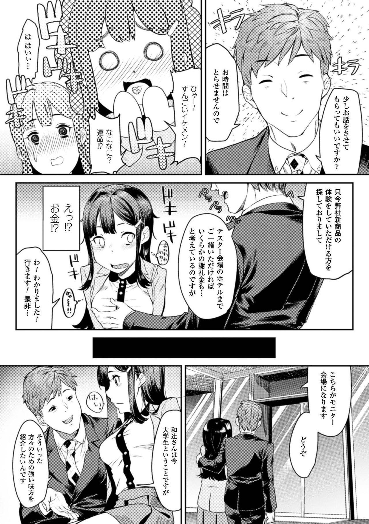 2D Comic Magazine Kuchibenki Heroines Karen na Okuchi wa Nama Onaho Vol. 1 4