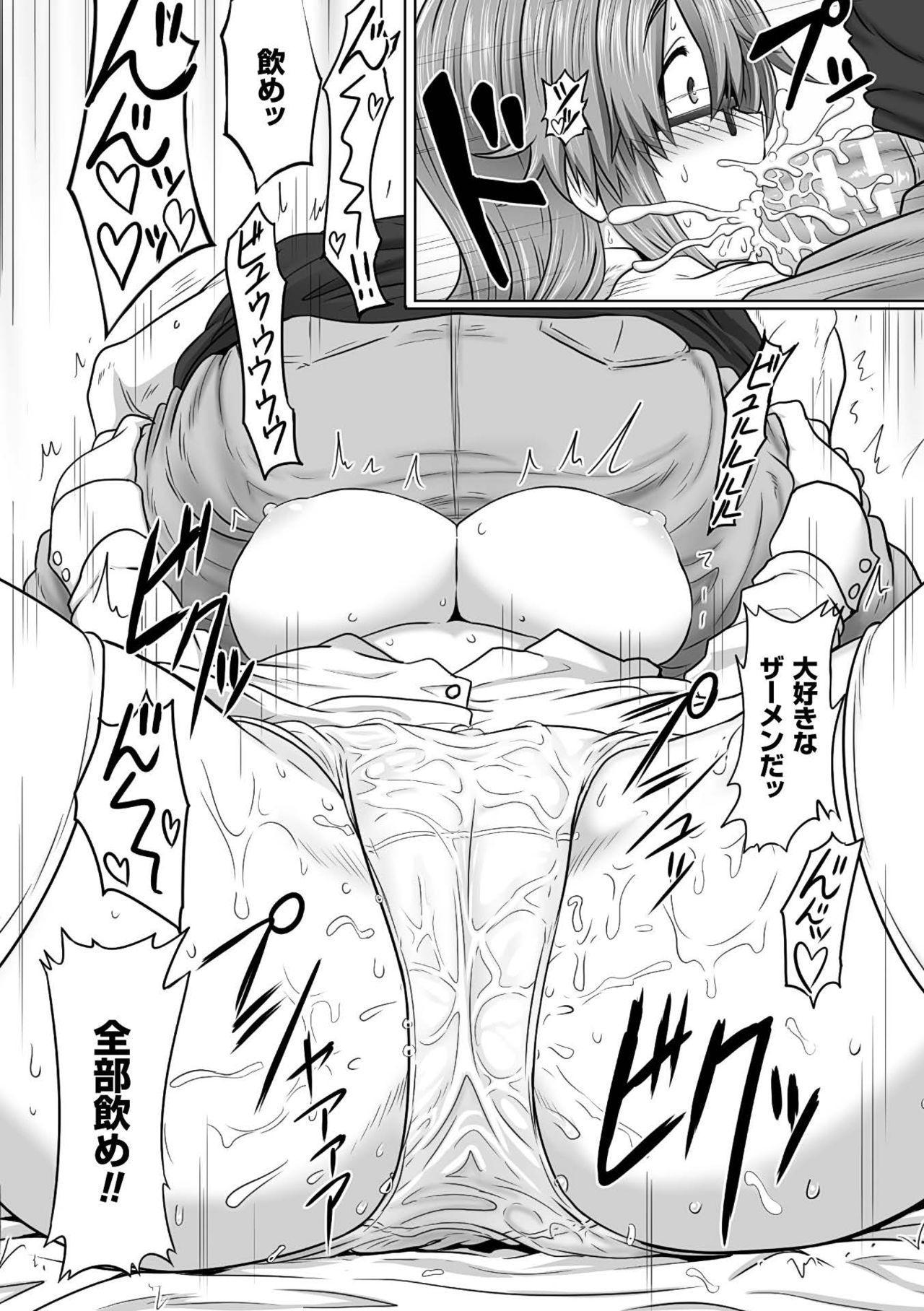 2D Comic Magazine Kuchibenki Heroines Karen na Okuchi wa Nama Onaho Vol. 1 80