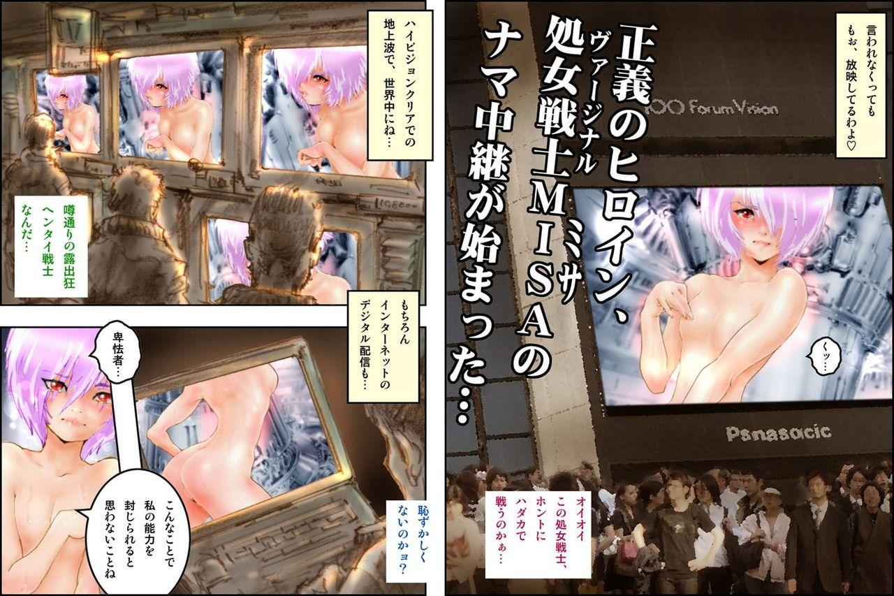 Virginal MISA Kanzenban 12