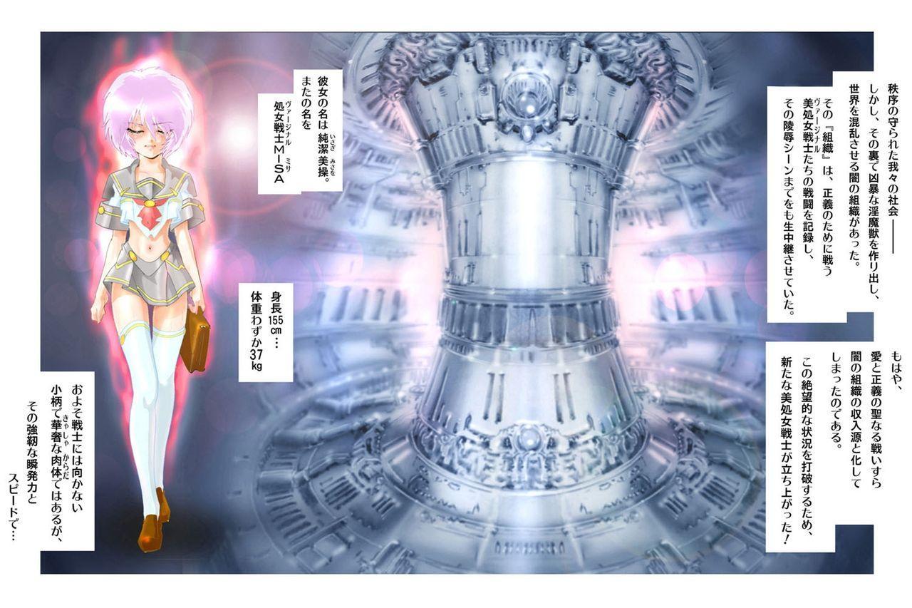 Virginal MISA Kanzenban 1
