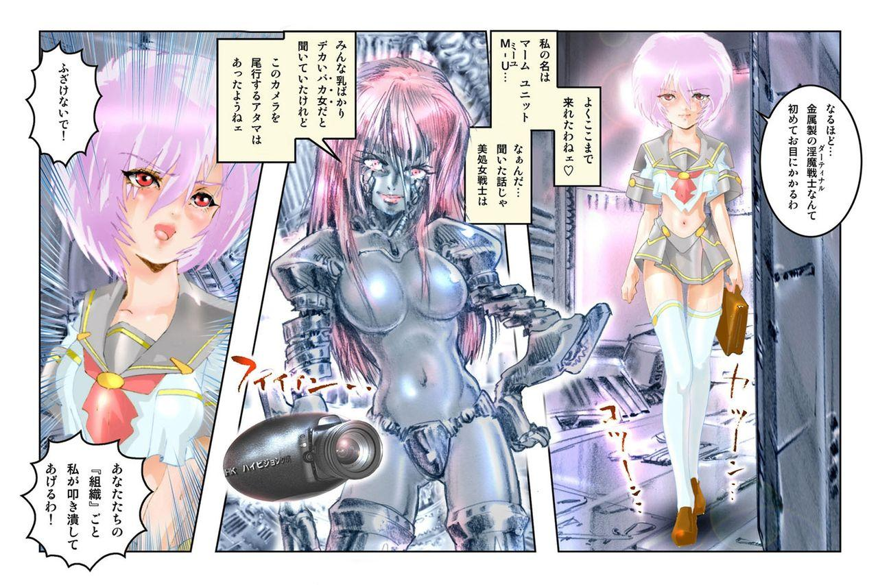 Virginal MISA Kanzenban 5