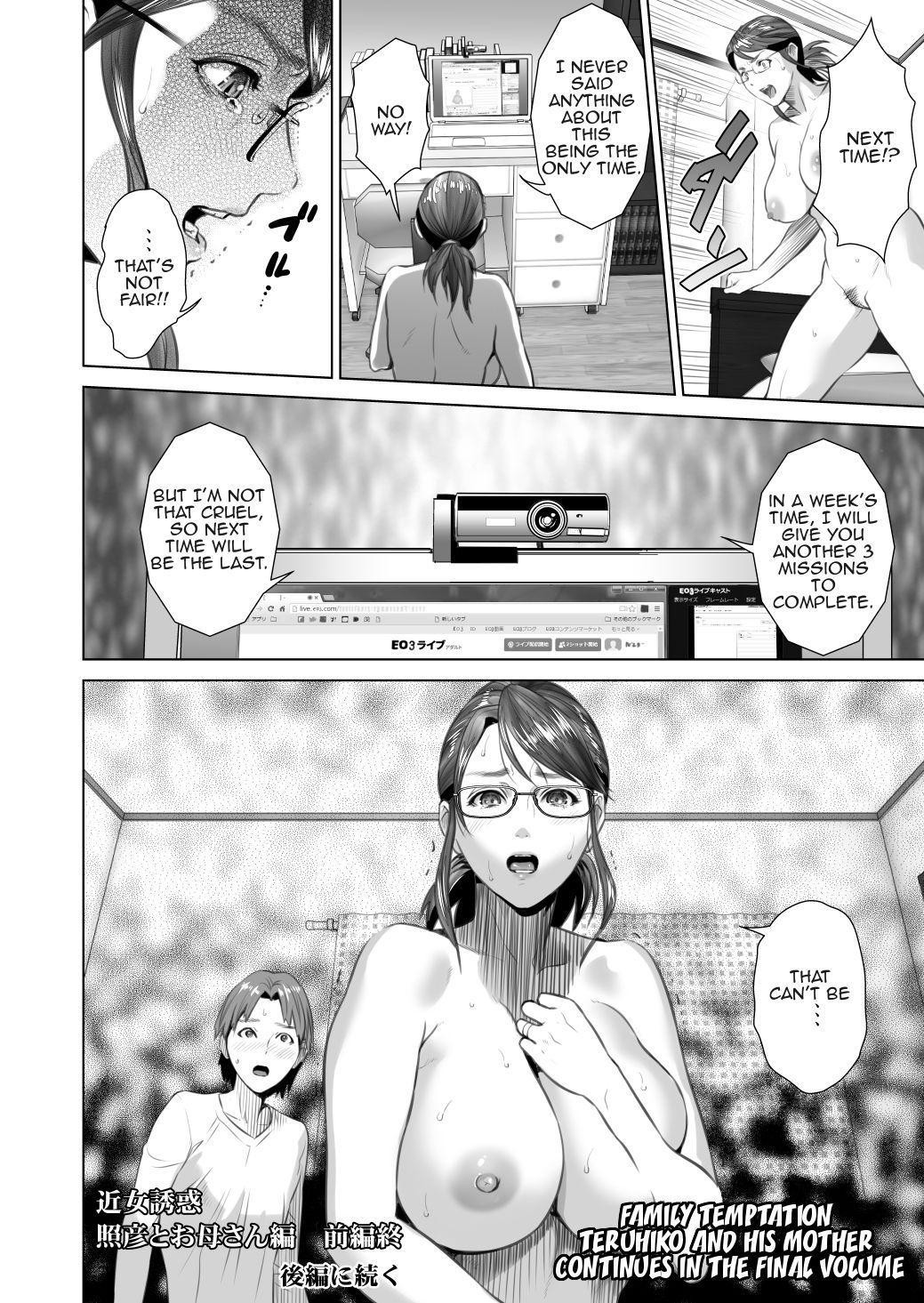 Kinjo Yuuwaku Teruhiko to Okaa-san Hen Zenpen 45