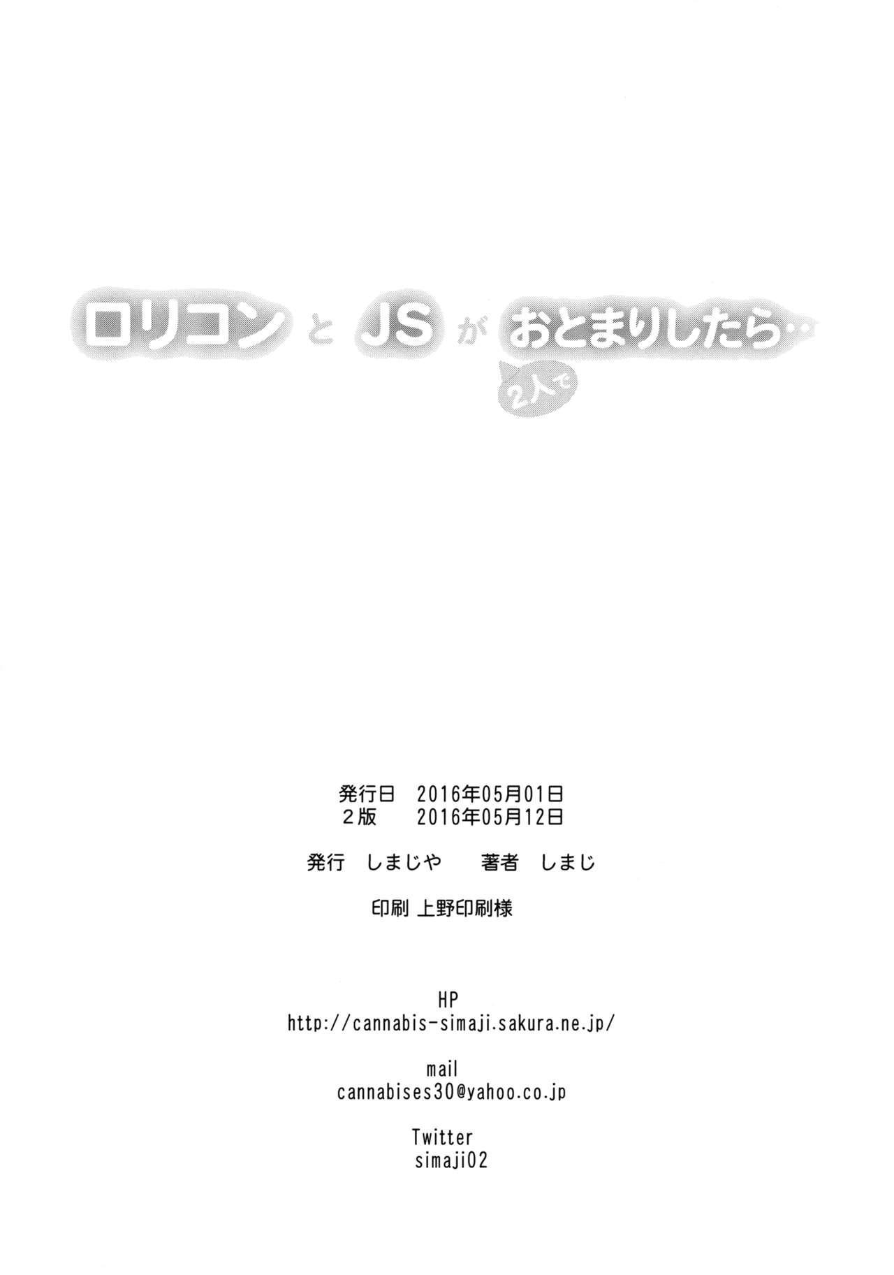 Lolicon to JS ga Futari de Otomari Shitara... | When A Grade Schooler & A Pedo Stay The Night 24