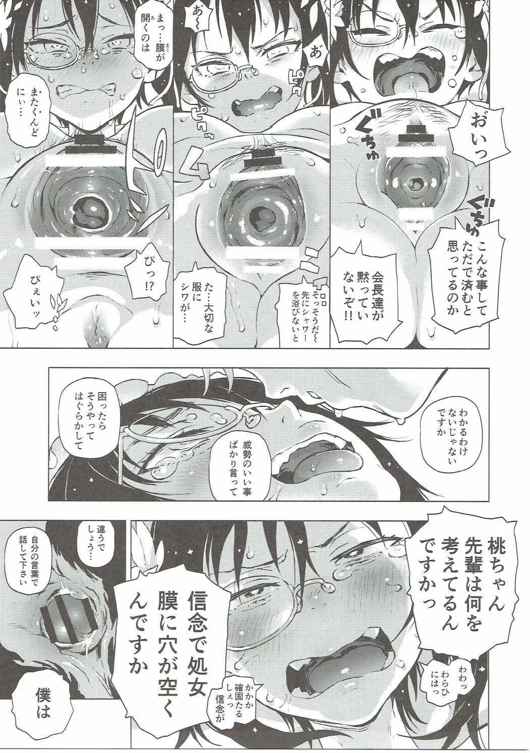 Nakanaide! Momo-chan!! 11