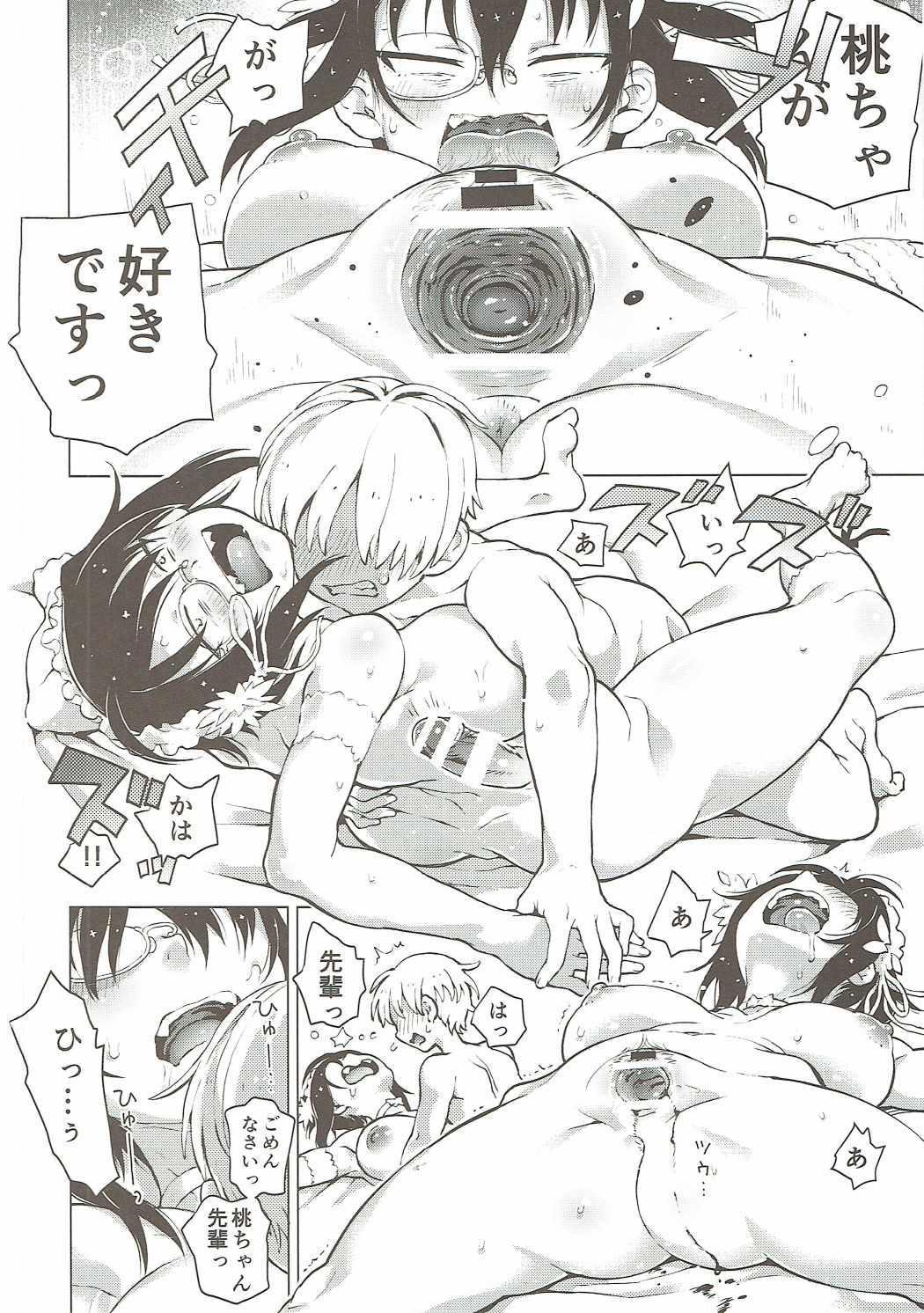 Nakanaide! Momo-chan!! 12
