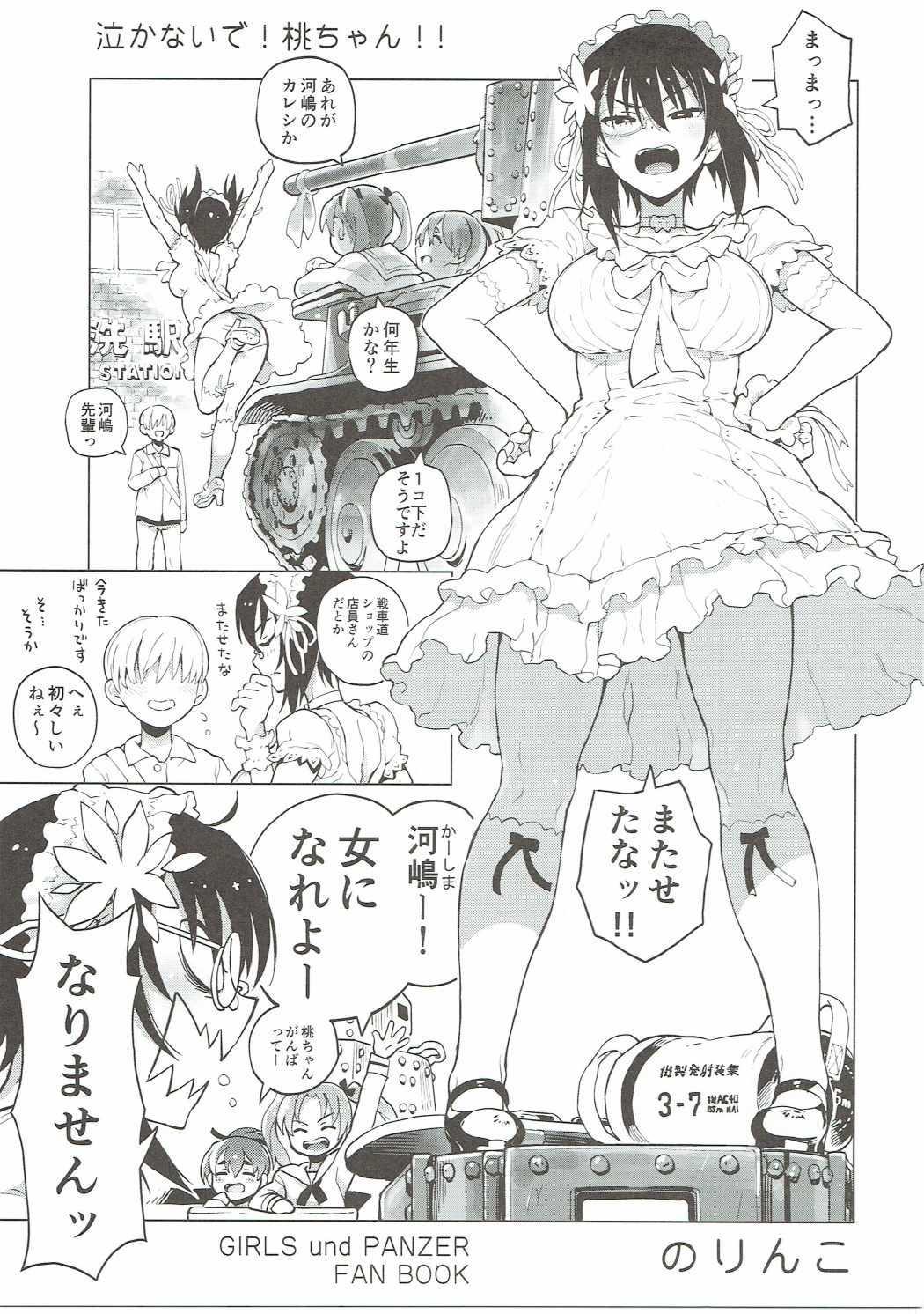 Nakanaide! Momo-chan!! 1
