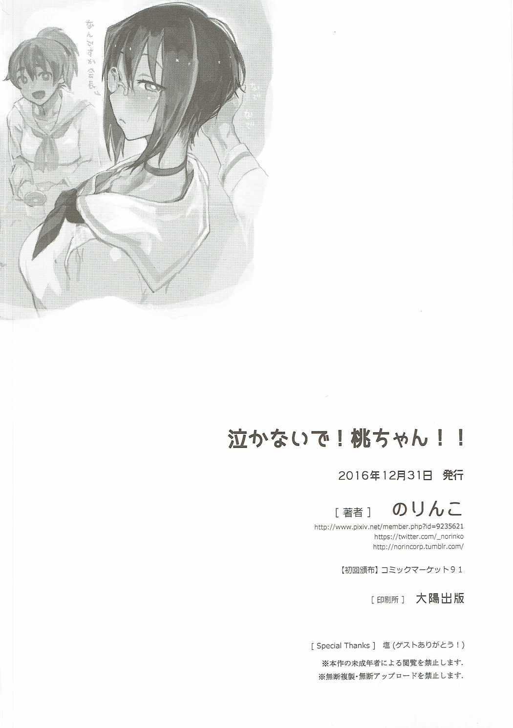 Nakanaide! Momo-chan!! 20