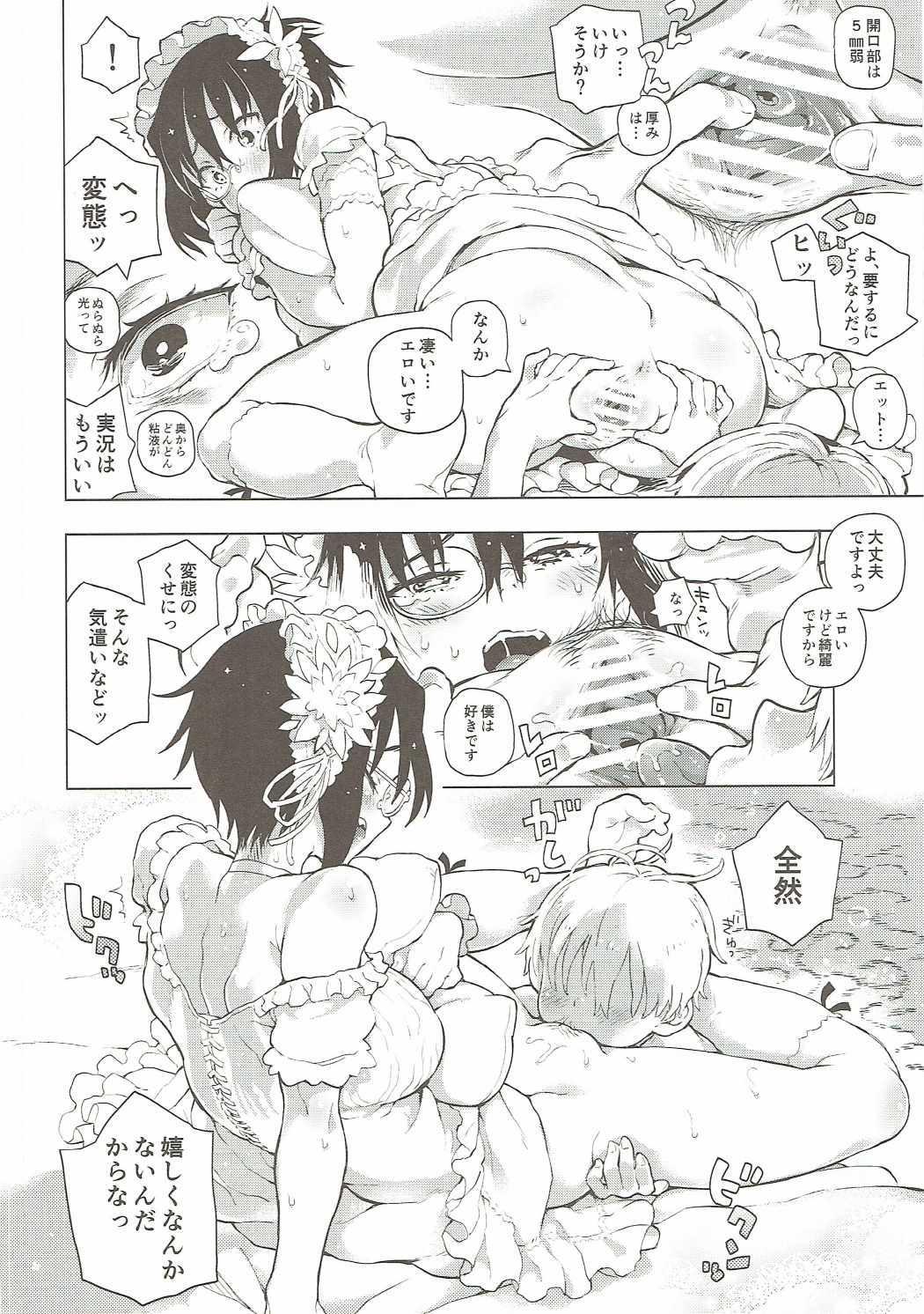 Nakanaide! Momo-chan!! 6