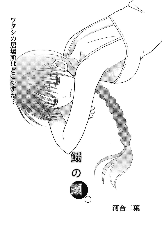 Web Manga Bangaichi Vol.5 104