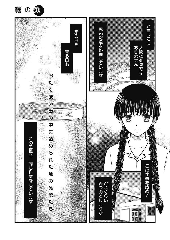 Web Manga Bangaichi Vol.5 106