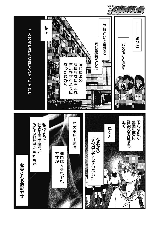 Web Manga Bangaichi Vol.5 109