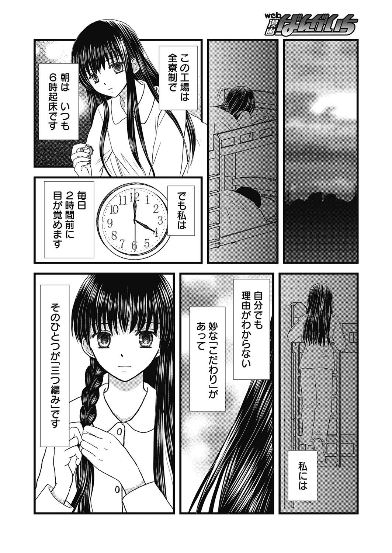 Web Manga Bangaichi Vol.5 111