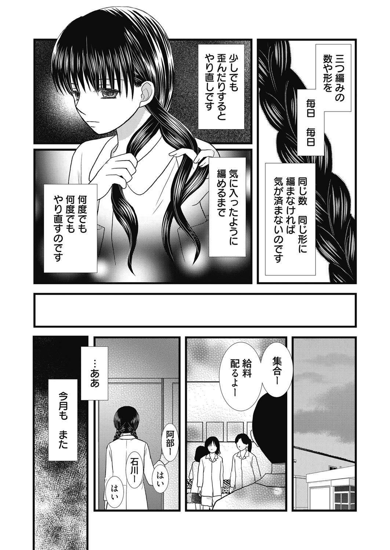 Web Manga Bangaichi Vol.5 112