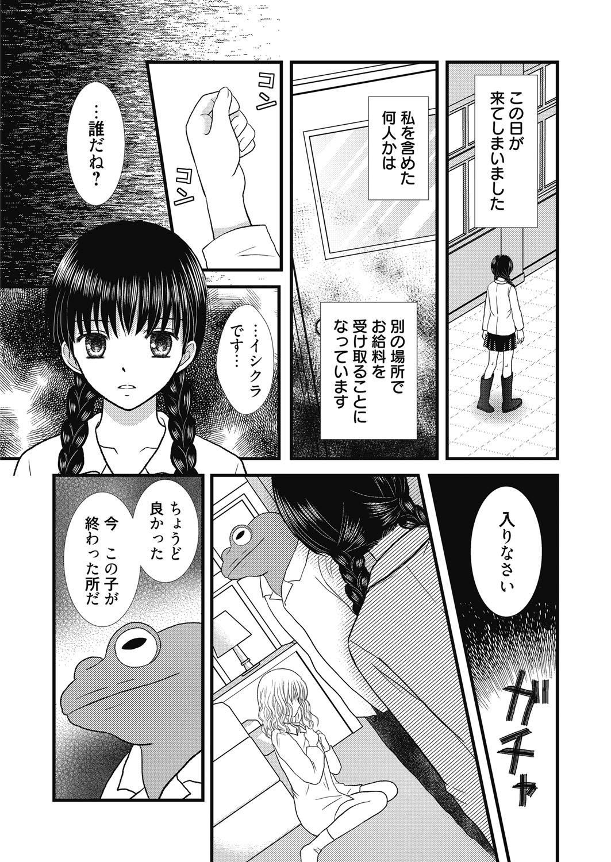 Web Manga Bangaichi Vol.5 113