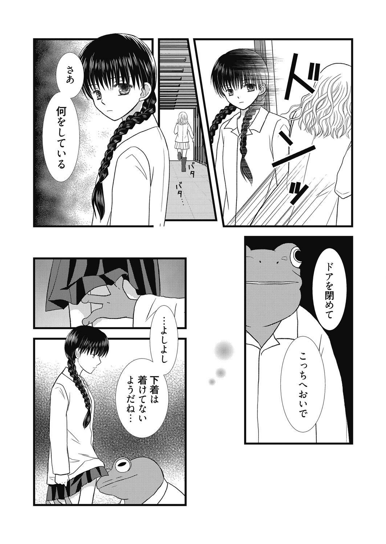 Web Manga Bangaichi Vol.5 114