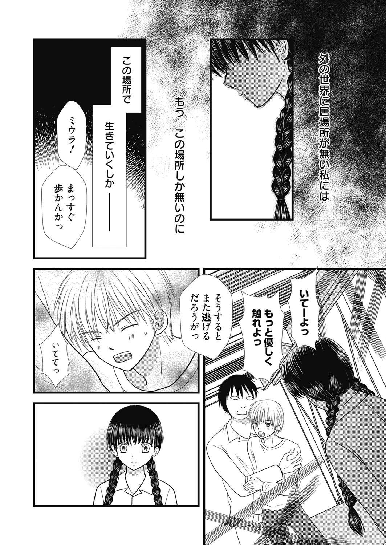 Web Manga Bangaichi Vol.5 118