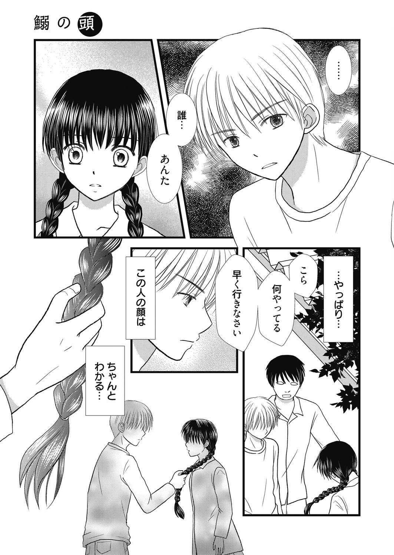 Web Manga Bangaichi Vol.5 120