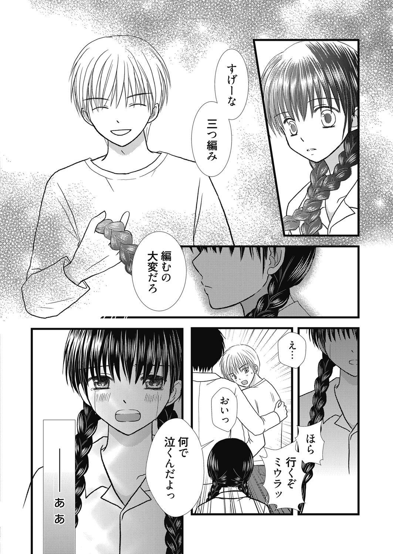 Web Manga Bangaichi Vol.5 121