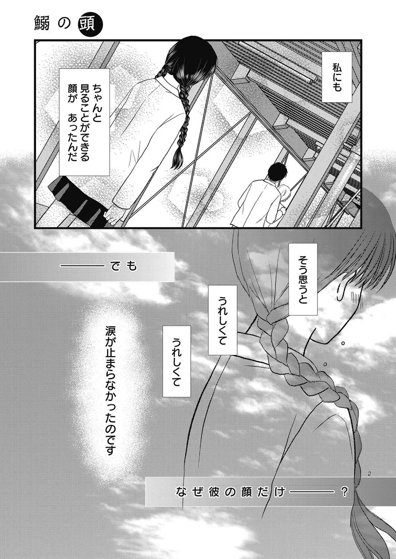 Web Manga Bangaichi Vol.5 122