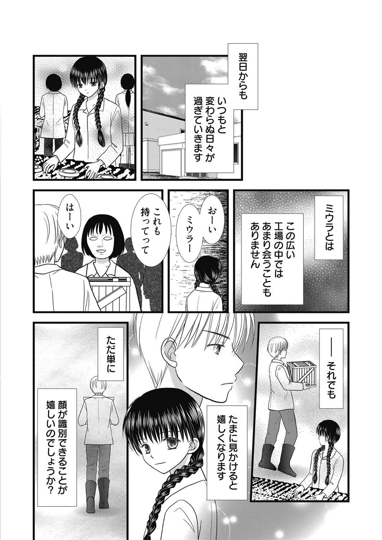 Web Manga Bangaichi Vol.5 123