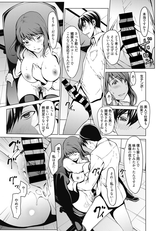 Web Manga Bangaichi Vol.5 12