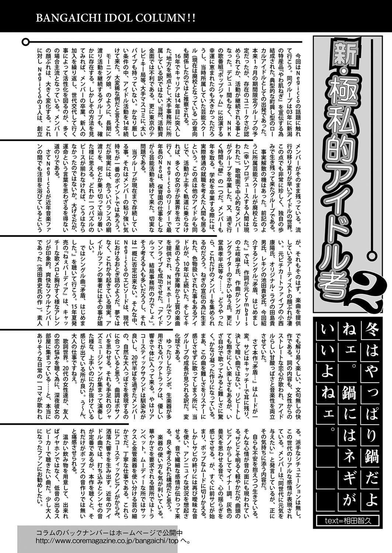 Web Manga Bangaichi Vol.5 156