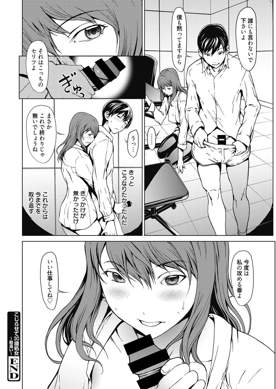 Web Manga Bangaichi Vol.5 19
