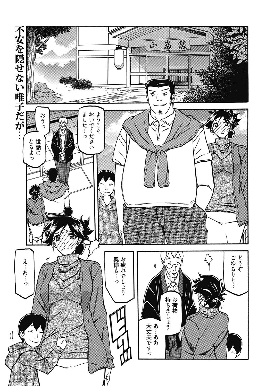 Web Manga Bangaichi Vol.5 20