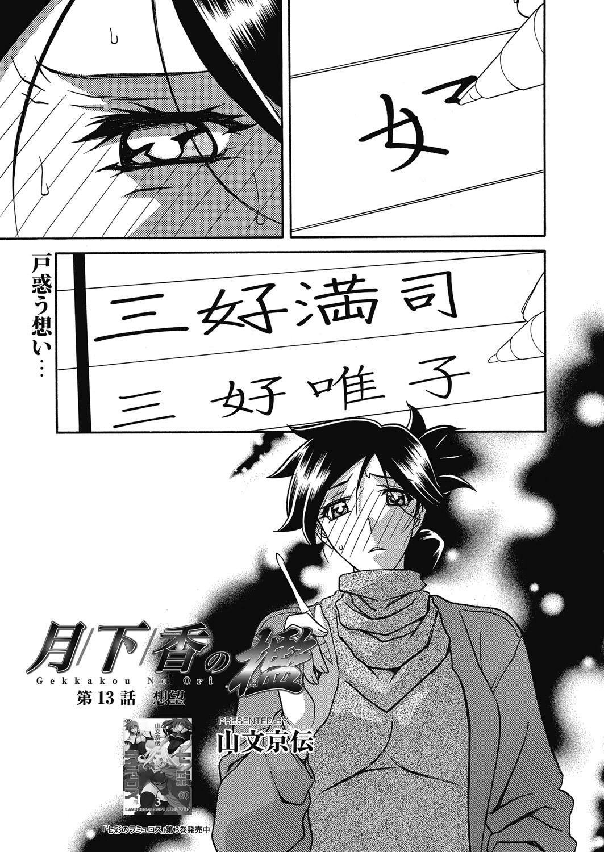 Web Manga Bangaichi Vol.5 22