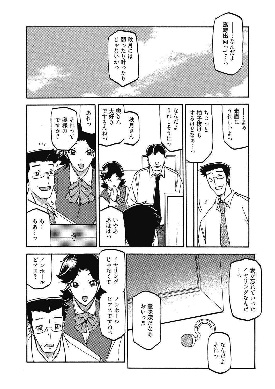 Web Manga Bangaichi Vol.5 27