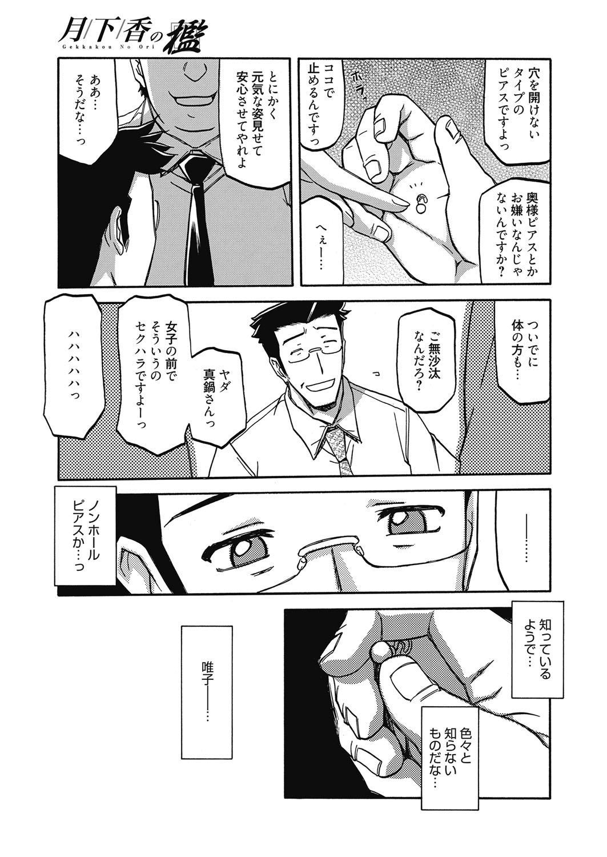 Web Manga Bangaichi Vol.5 28