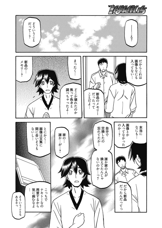 Web Manga Bangaichi Vol.5 35