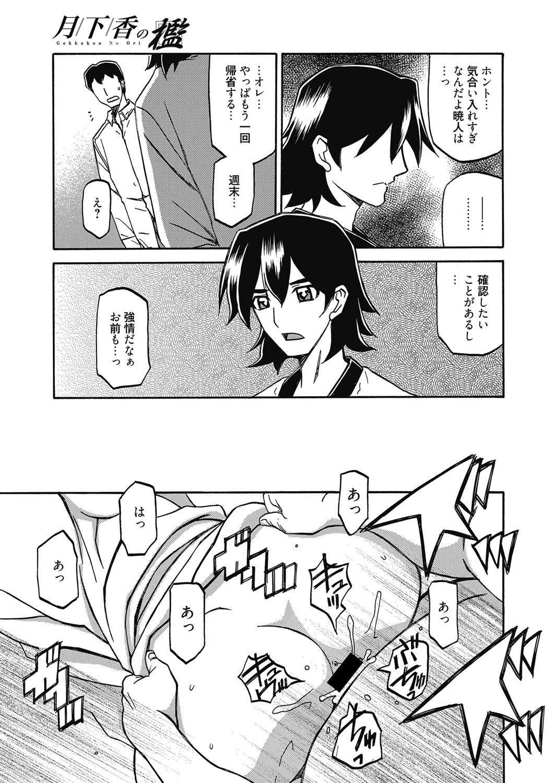 Web Manga Bangaichi Vol.5 36