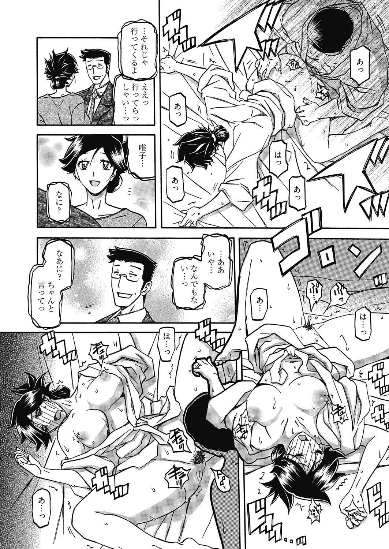 Web Manga Bangaichi Vol.5 37
