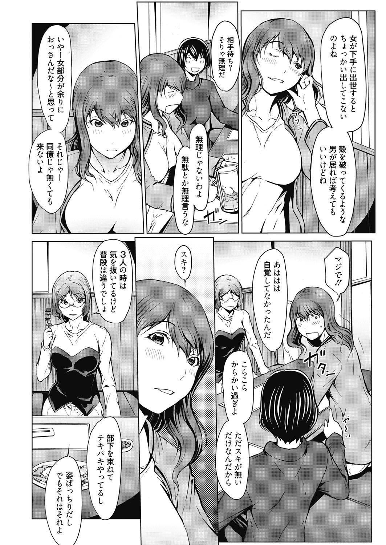 Web Manga Bangaichi Vol.5 3