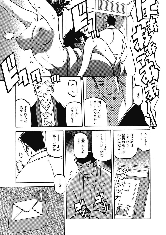 Web Manga Bangaichi Vol.5 40
