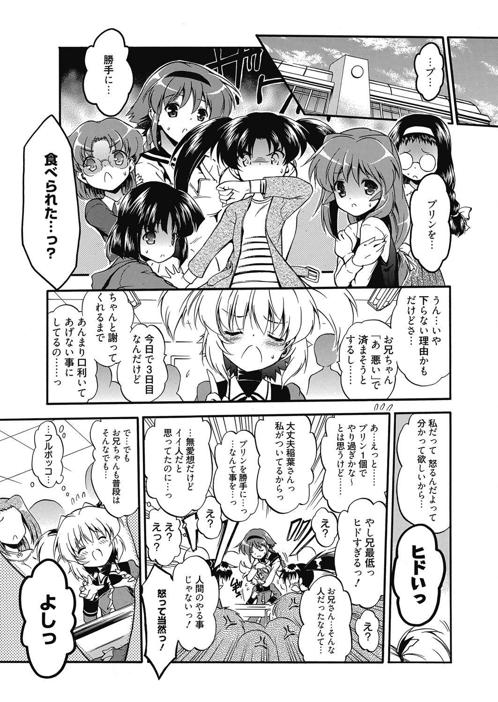 Web Manga Bangaichi Vol.5 44