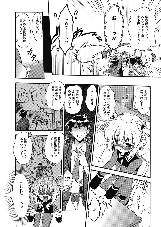 Web Manga Bangaichi Vol.5 45