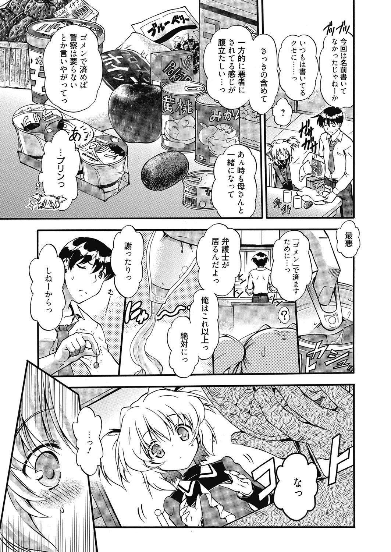Web Manga Bangaichi Vol.5 46