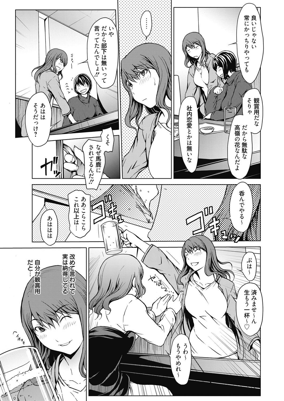 Web Manga Bangaichi Vol.5 4