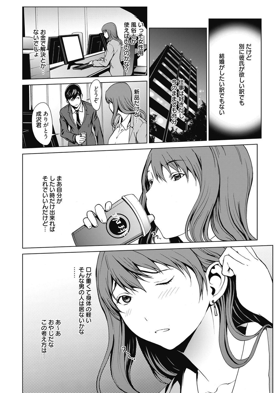 Web Manga Bangaichi Vol.5 5