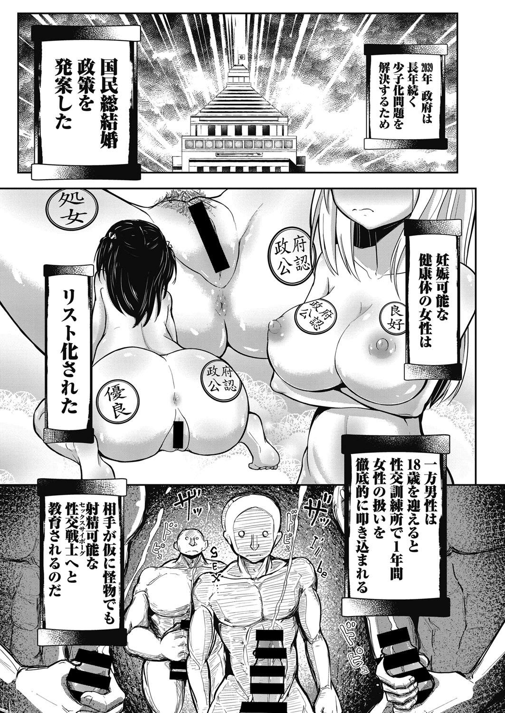 Web Manga Bangaichi Vol.5 66