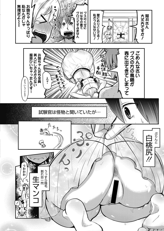 Web Manga Bangaichi Vol.5 71