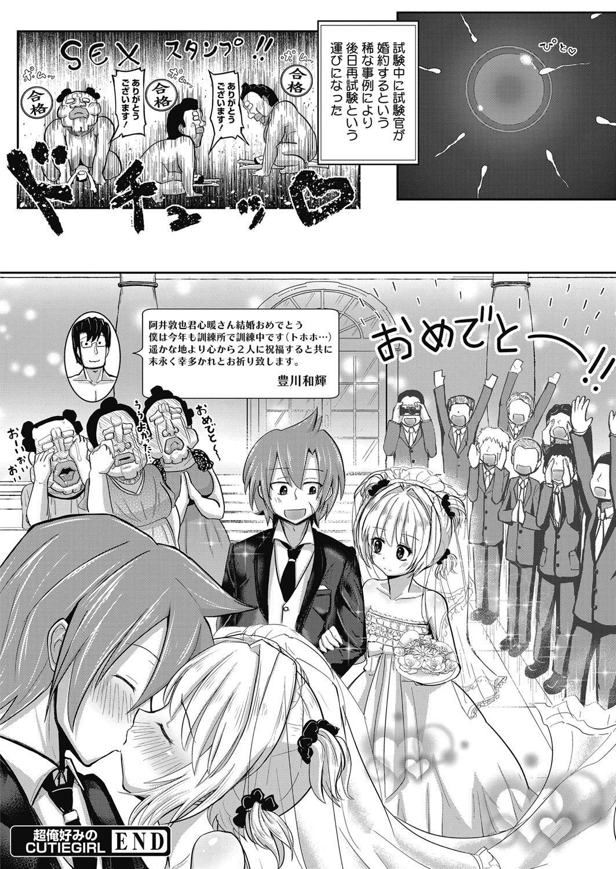 Web Manga Bangaichi Vol.5 85