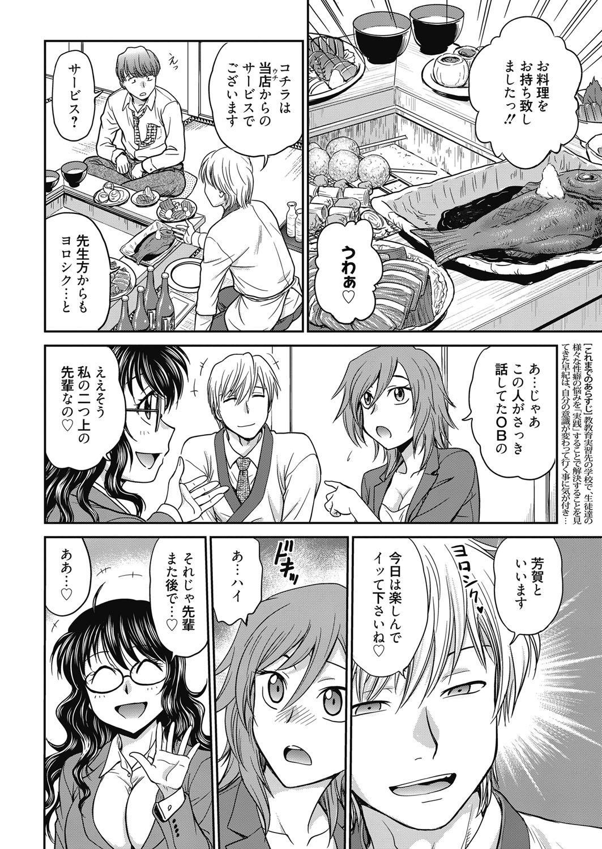 Web Manga Bangaichi Vol.5 87