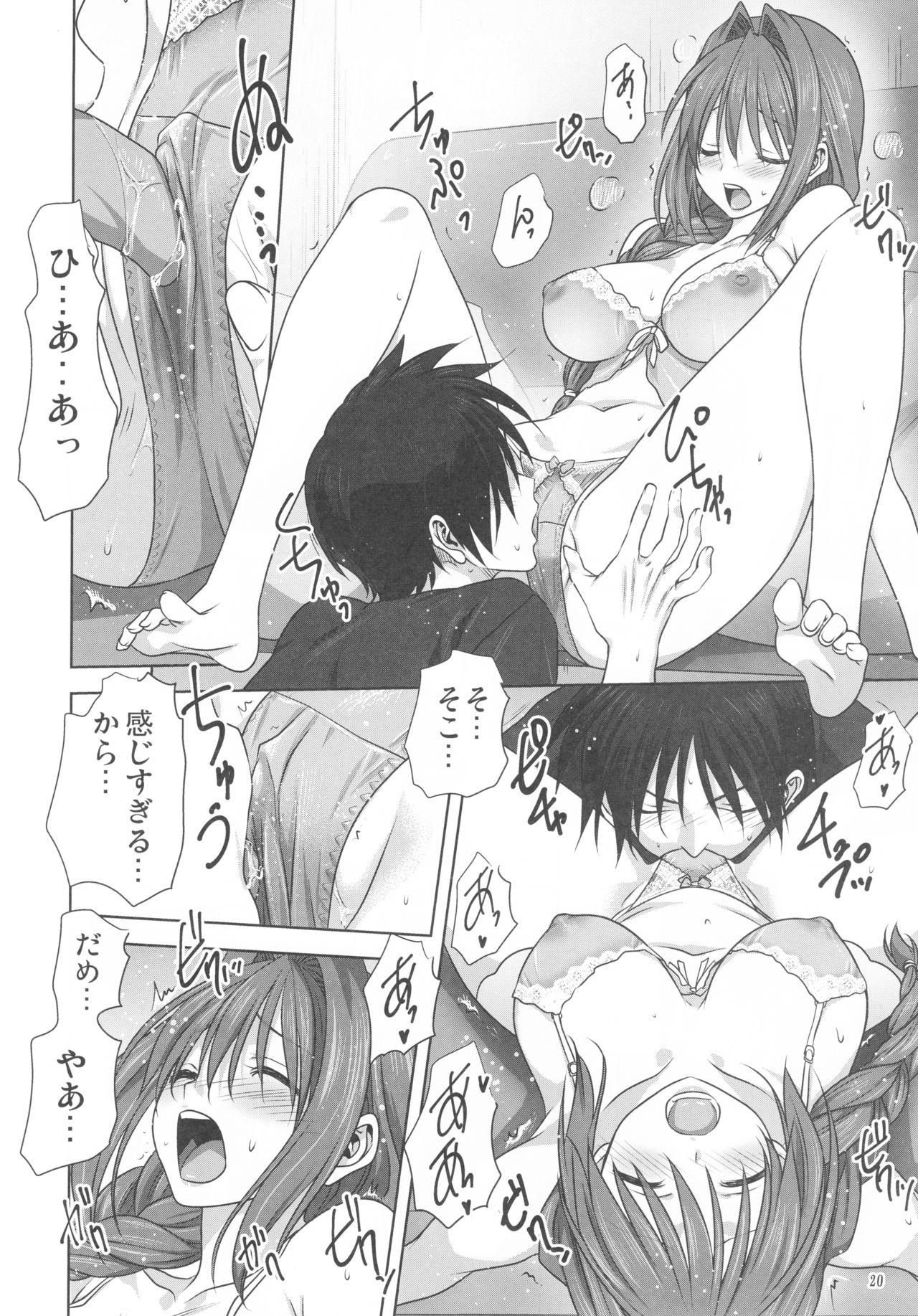 Akiko-san to Issho 19 18