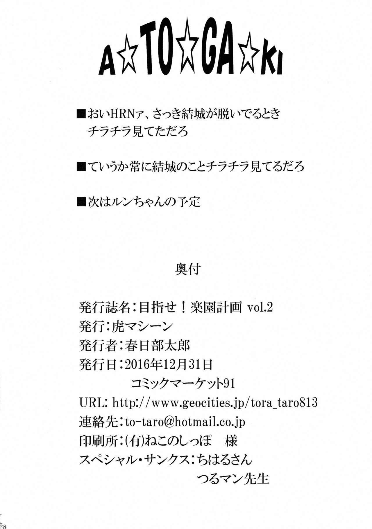Mezase! Rakuen Keikaku Vol. 2 37